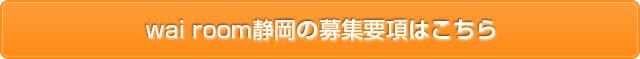 wairoom静岡の求人情報