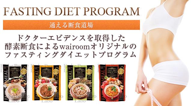 wai room式 体質改善ファスティングダイエット