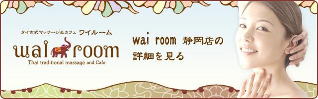 wai room 静岡店