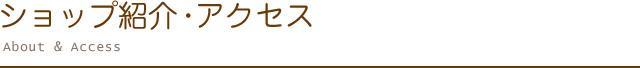 ショップ紹介・アクセス